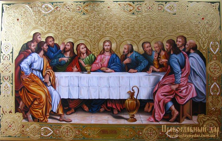 Картинки по запросу икона тайная вечеря